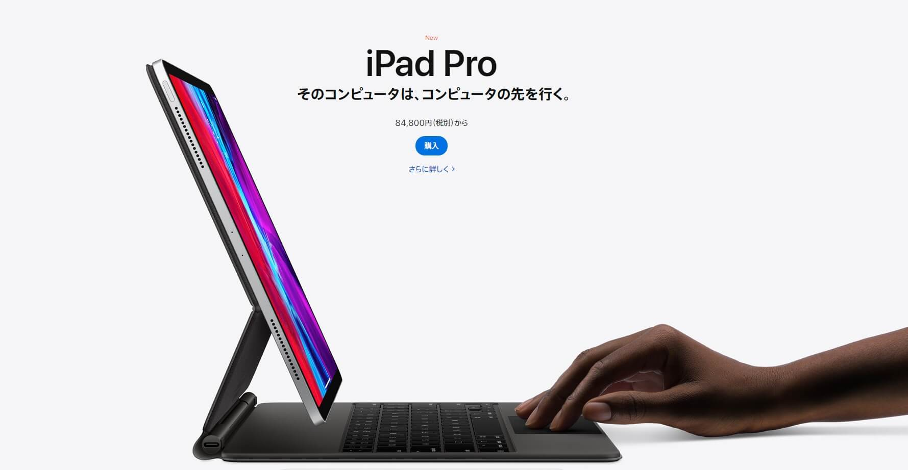 【まとめ】2020 iPad比較 - iPad Pro / iPad Air / iPad / iPad mini
