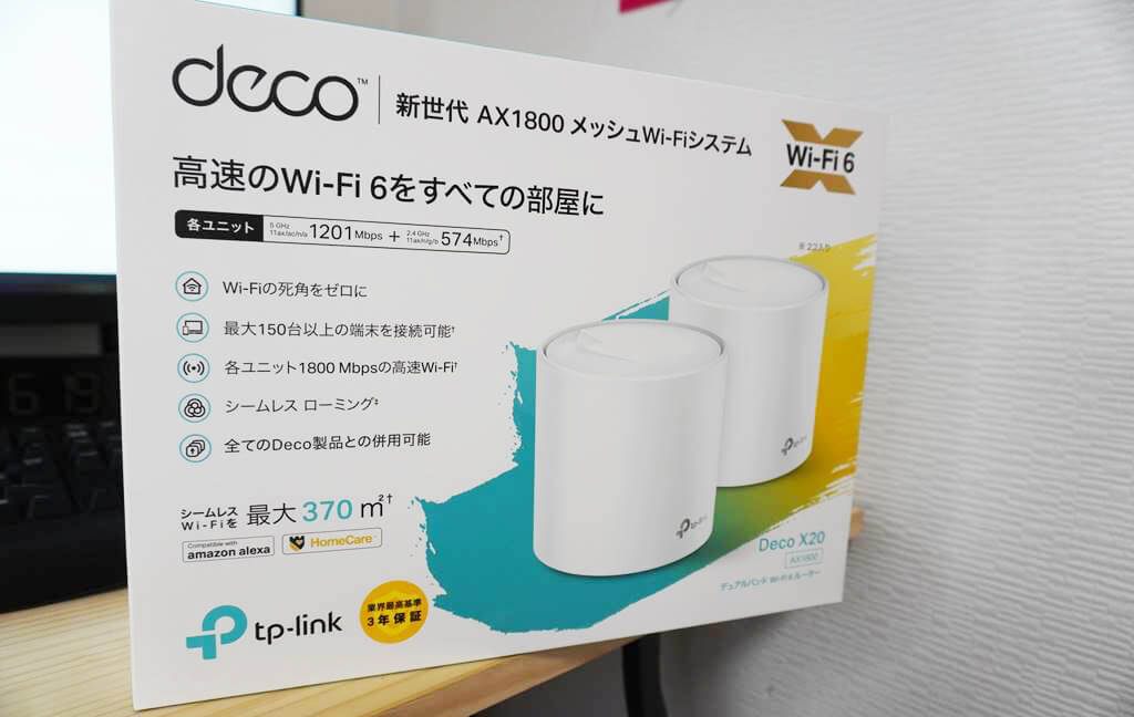 【PC周辺機器】TP-Link Deco X20 レビュー