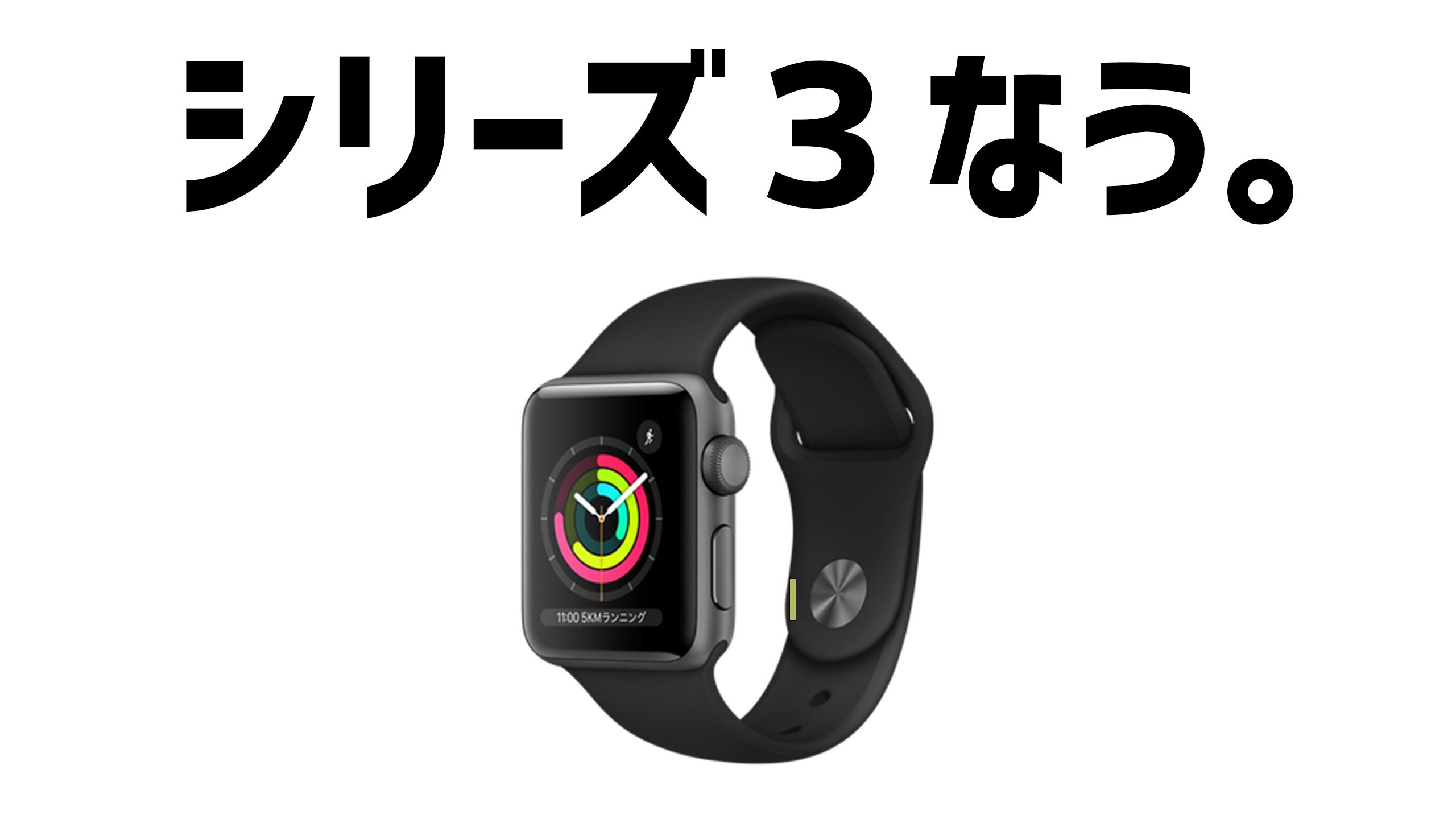 【スマホ周辺機器】2020年 いまさらApple Watch Series 3を選んだ理由
