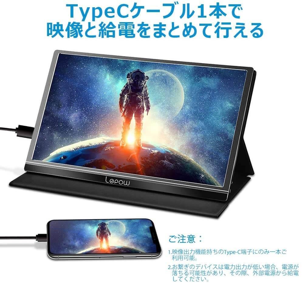 【PC周辺機器】Lepow Z1のレビュー。モバイルモニターは省スペースモニター【500円クーポン有】